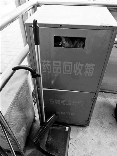 东城区新鲜社区药品回收箱已经塞满,但迟迟无人回收 摄影/本报记者 王薇