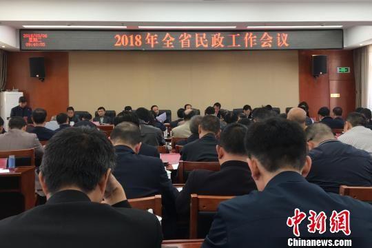 2018年云南省民政工作会议。 缪超 摄