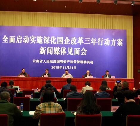 云南启动深化国有企业改革三年行动