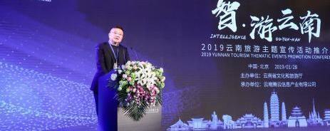 """""""智?游(you)�南""""2019�南旅游(you)主(zhu)�}宣(xuan)�骰��(dong)暨""""游(you)�南""""App推介(jie)��28日在北(bei)京(jing)�e行 主(zhu)�k方提供"""