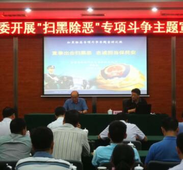 省国资委开展扫黑除恶专项斗争主题宣讲活动