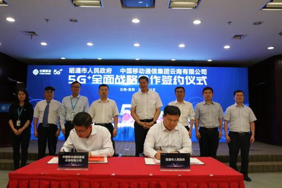 铁算盘昭通市政府与云南移动签署5G+全面战略合作协议