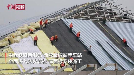 中老铁路中国段站房主体工程完工 预计年内投用